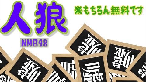 【NMB48】難波自宅警備隊「人狼-無料-」あんちゅがスパチャにブチギレwwwwww