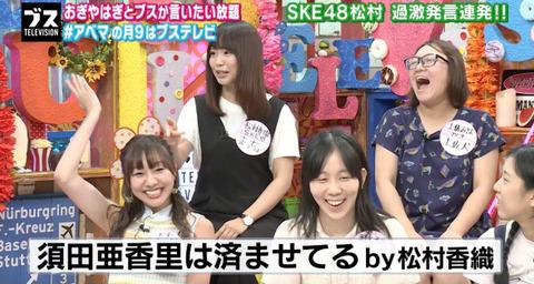 【悲報】SKE48須田亜香里26歳、彼氏いない歴26年・・・