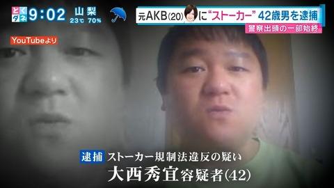 【元AKB48】岩田華怜「握手会で『結婚してください』と言われた時は、涙と体の震えが止まらず怖かった」大西秀宜裁判