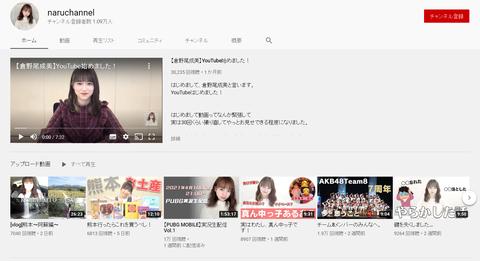 【AKB48】あまり話題になってないけど倉野尾成美さんのYouTubeチャンネルが爆死してるんだが【チーム8】