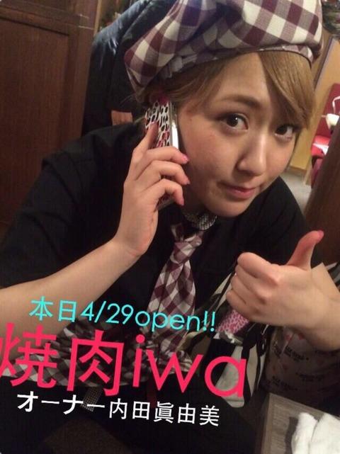 【AKB48】作家で焼肉屋の内田眞由美が一番面白い件