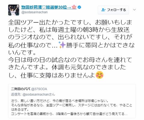 【SKE48】惣田紗莉渚が厄介説教厨を晒して論破www