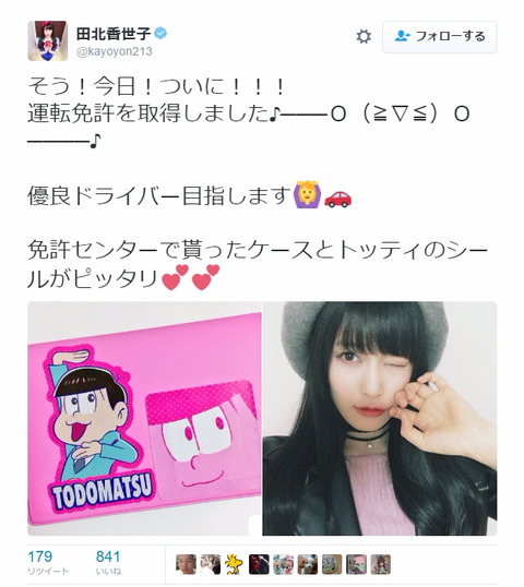 【朗報】AKB48田北香世子が運転免許を取得