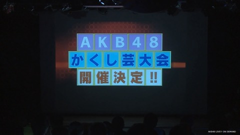 【2017年1月1日】「AKB48かくし芸大会」を劇場にて開催決定!
