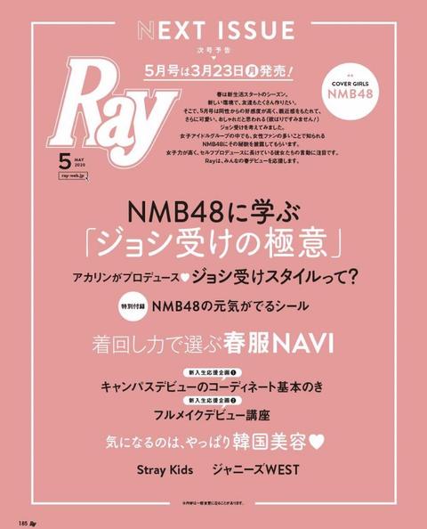 【朗報】Ray5月号、NMB48に学ぶ「ジョシ受けの極意」アカリンプロデュース「ジョシ受けスタイル」