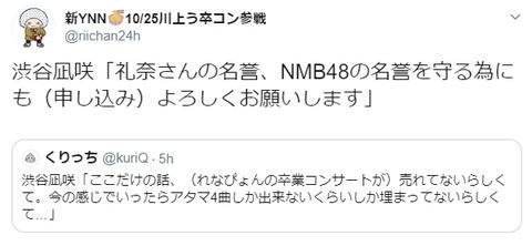 【悲報】NMB48川上礼奈の卒業コンサートのチケットが絶望的に売れていないらしい・・・【うどん】