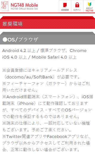 【悲報】NGT48公式モバイルサイトがガラケー民を無視している件