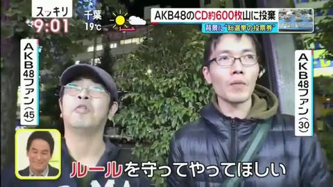 【悲報】AKB48のCDを捨てた冨吉ヲタのせいで無実のAKBオタが晒されるwww