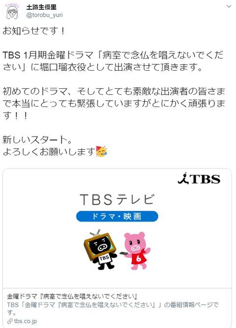 【元STU48】土路生優里、TBS 1月期金曜よる10時「病室で念仏を唱えないでください」で女優デビュー!