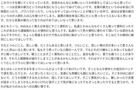 【元欅坂46】平手友梨奈さん最後の願い、言葉の暴力は絶対やめて