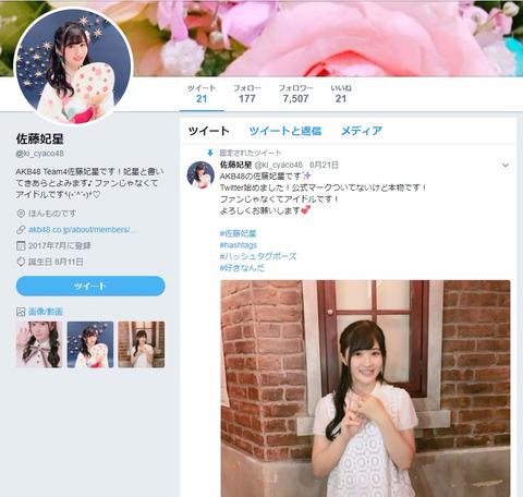 【Twitter】AKB48メンバーのなりすましアカウント、クオリティ高すぎてフォロワー急増中www