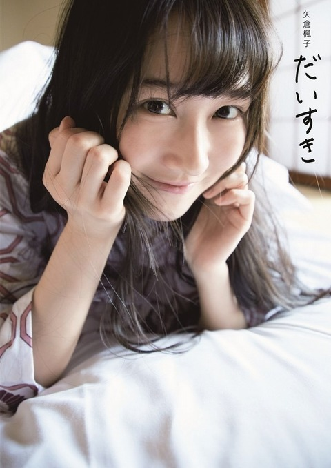【悲報】元NMB48矢倉楓子の写真集売り上げ、惣田紗莉渚に勝つ