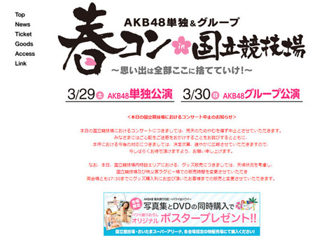 【AKB48G】思い出はここに捨てていけ→全チームリバイバル公演