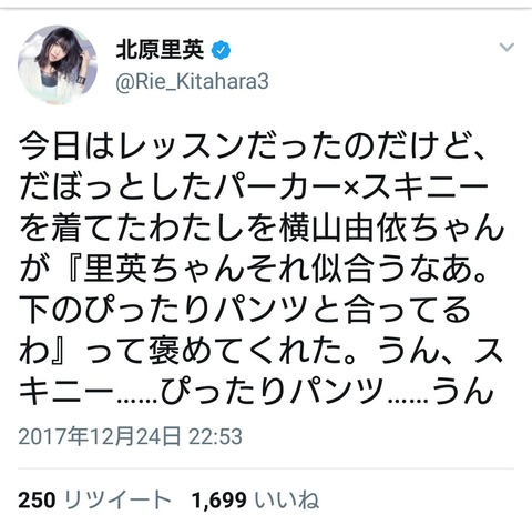 【悲報】私服がダサい事でお馴染みの横山由依さん、スキニーを知らないwww