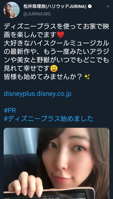 【朗報】AKB48レジェンドの世界チャンピオン松井珠理奈さん、ついにDisneyの仕事をゲットするwwwwww
