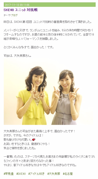 早見優「SKE48ファンの年齢層が私のライブに来てくれるファンの方々とあまり変わらなかった」www