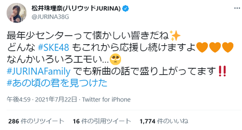 【元SKE48】松井珠理奈さん、案の定SKE48の「最年少センター」に食い付き寄生するwww