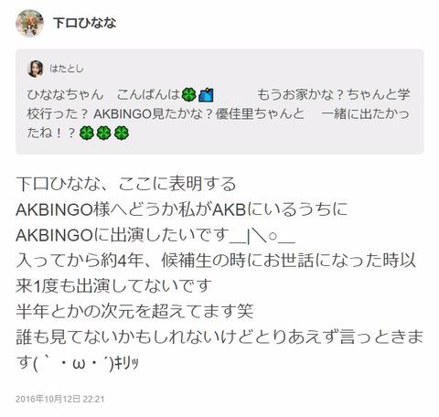 【AKB48】下口ひなな「どうか私がAKBにいるうちにAKBINGOに出演したいです」