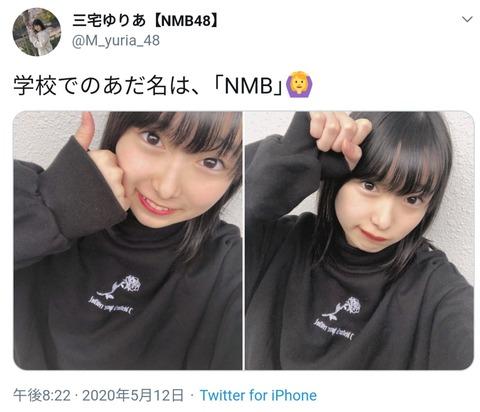 【NMB48】三宅ゆりあ、学校でのあだ名は「NMB」www