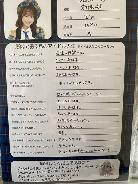 【悲報】AKB48の次世代エースがアンケートで無気力回答を連発【倉野尾成美】