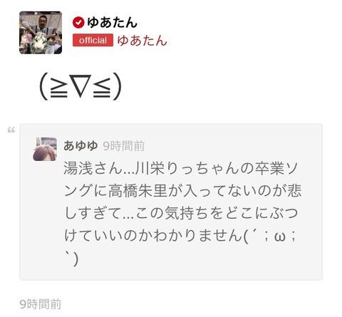 【悲報】元AKB48劇場支配人湯浅洋、755で高橋朱里オタを煽る