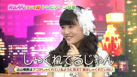 【AKB48】こみはるのアゴをいじっちゃいけないみたいな風潮ってもったいないよな?【込山榛香】