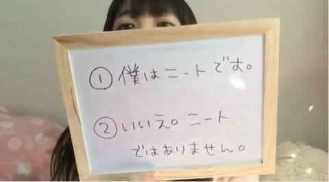 【AKB48】高橋希良ちゃんが昼間のSHOWROOMでニートの割合のアンケートを取った結果www