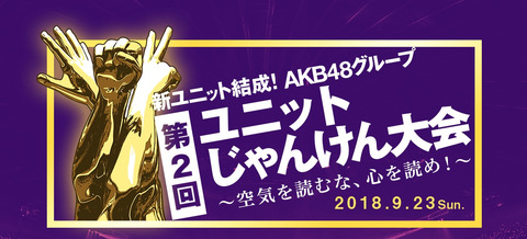 【AKB48G】第2回ユニットじゃんけん大会をニコニコ生放送で生中継決定!