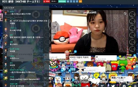 【HKT48】村川緋杏のSHOWROOM、コメント欄がハングルだらけで全く読めないwww
