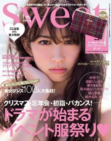 【朗報】AKB48小嶋陽菜の3rd写真集が2015年3月発売!