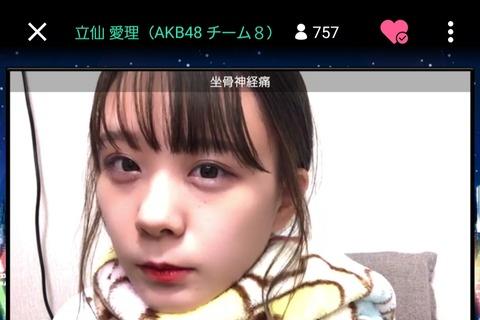【悲報】チーム8立仙愛理さん、坐骨神経痛で今季絶望か?!【AKB48】