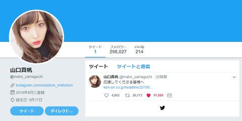 【Twitter】山口真帆さん現在のフォロー0人、フォロー外され叩かれ問題が終焉