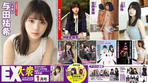 【朗報】NMB48上西怜ちゃんの着衣爆乳キタ━━ヾ(゚∀゚)ノ━━!!