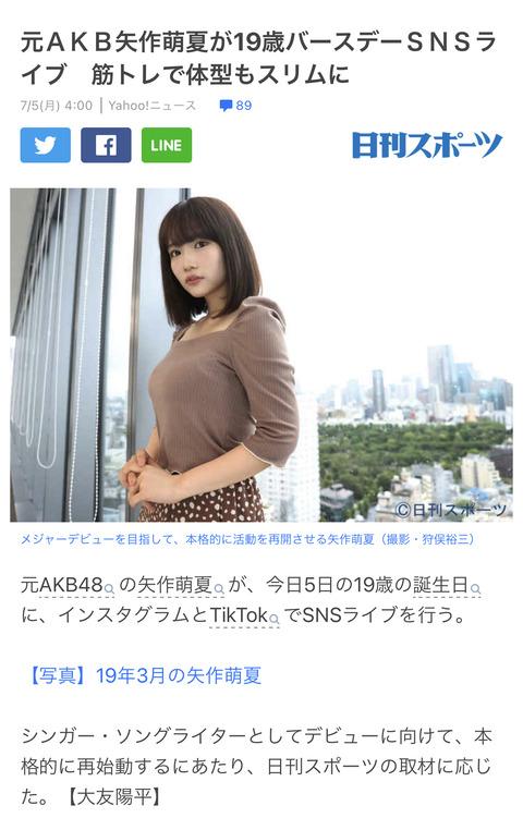 【悲報】元AKB48矢作萌夏さんがマスコミにデブだと思われていた事が判明