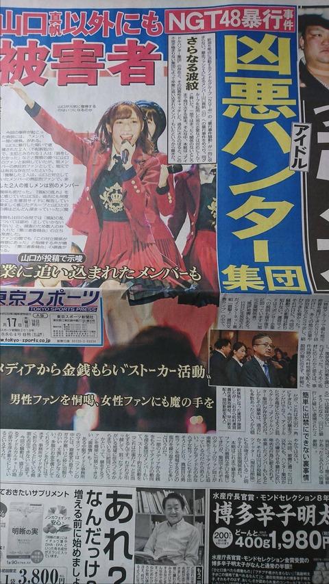 【NGT48】東スポ「厄介ヲタはメディアから金銭をもらってストーカー活動している」【山口真帆暴行事件】