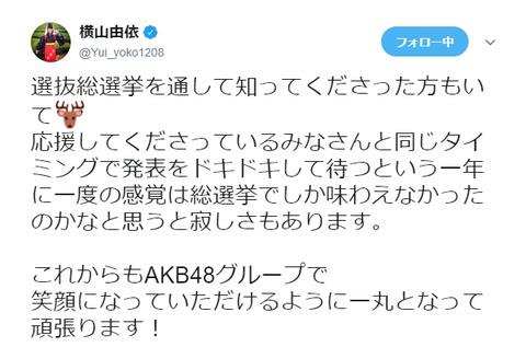 AKB48総選挙2019中止に対するメンバーの反応を貼ってくスレ