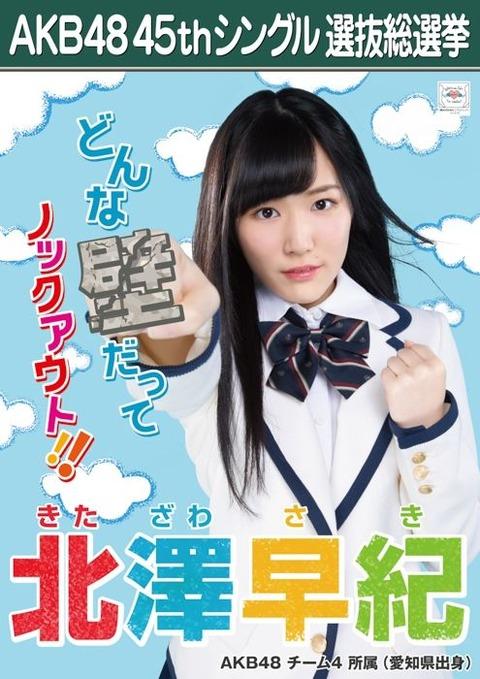 【AKB48】曲名を微妙に変えて北澤早紀ちゃんのソロ曲っぽくしようぜwww
