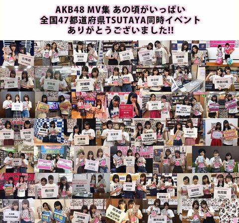 【悲報】AKB48のMV集、全国でメンバーが手売りしたのに大爆死wwwwww【あの頃がいっぱい】