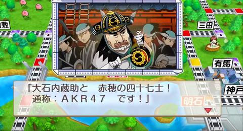 【朗報】なんと桃鉄にAKB48が登場wwwwww