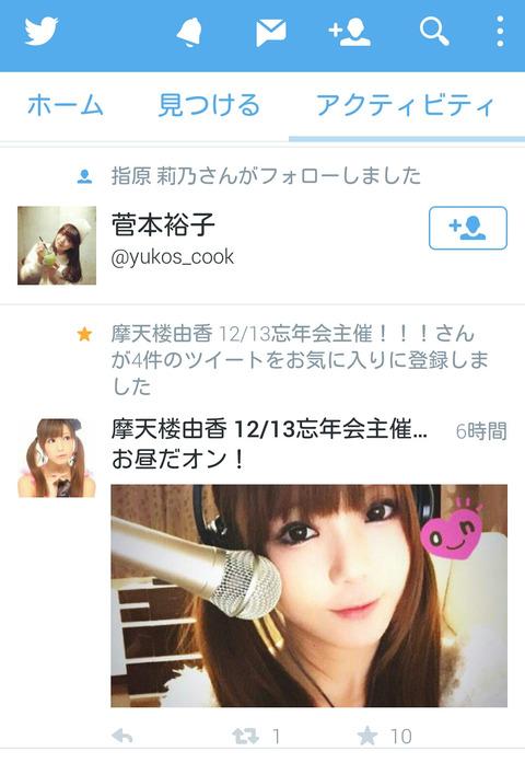 【HKT48】指原莉乃が菅本裕子のTwitterをフォロー