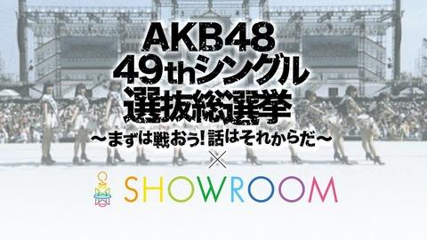 【AKB48総選挙】選抜16名総出演のSHOWROOM特番決定www