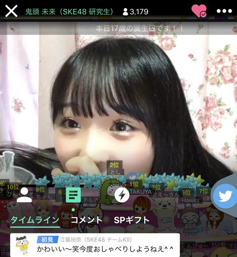 【SKE48】あの鬼頭さんの生配信に江籠裕奈ちゃんが降臨!