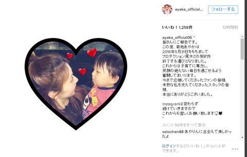 【元AKB48】菊地あやかが5月末で尾木プロとの契約を終了し芸能界引退へ