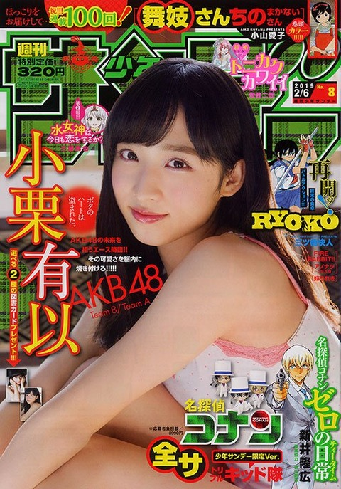 【AKB48】週刊少年サンデー表紙の小栗有以ちゃん可愛すぎwww