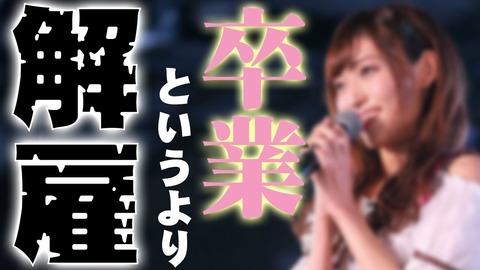 AKB48Gは誰も守ってくれない暴力が支配する世界と成り果ててしまった