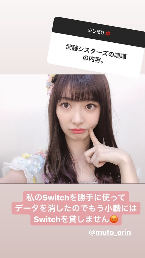 【AKB48】武藤小麟さん姉のゲームデータを消す悪行を働く