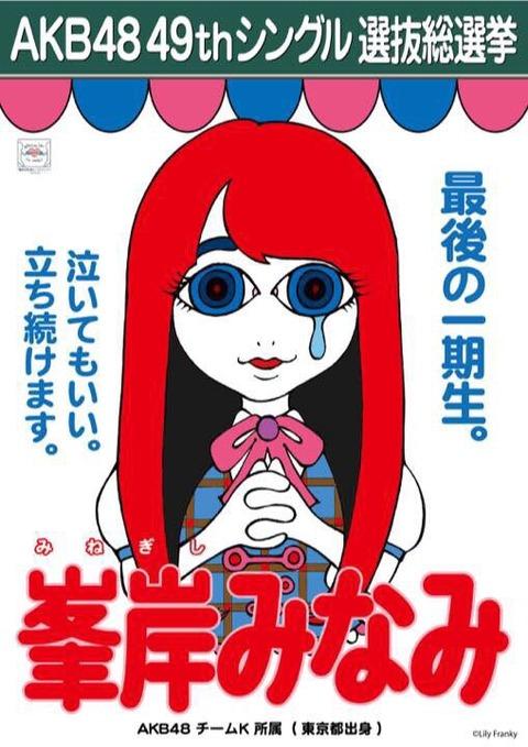 【AKB48総選挙】たかみなとこじはるのヲタはなんで峯岸みなみに投票しないの?