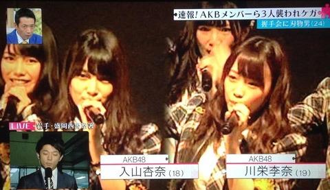 【AKB48傷害事件】川栄李奈・入山杏奈「握手会どうしよう」
