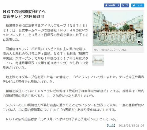 【悲報】またNGT48運営が新潟日報に嘘をつくwww