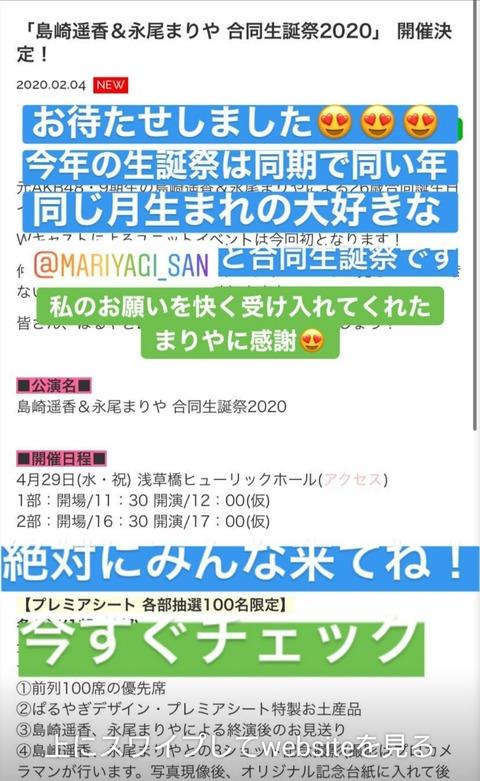 【元AKB48】「島崎遥香&永尾まりや 合同生誕祭2020」 開催決定【全席指定8,000円(税別)】
